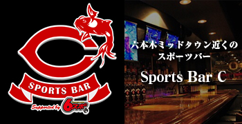 Sports Bar C(スポーツバーシー)