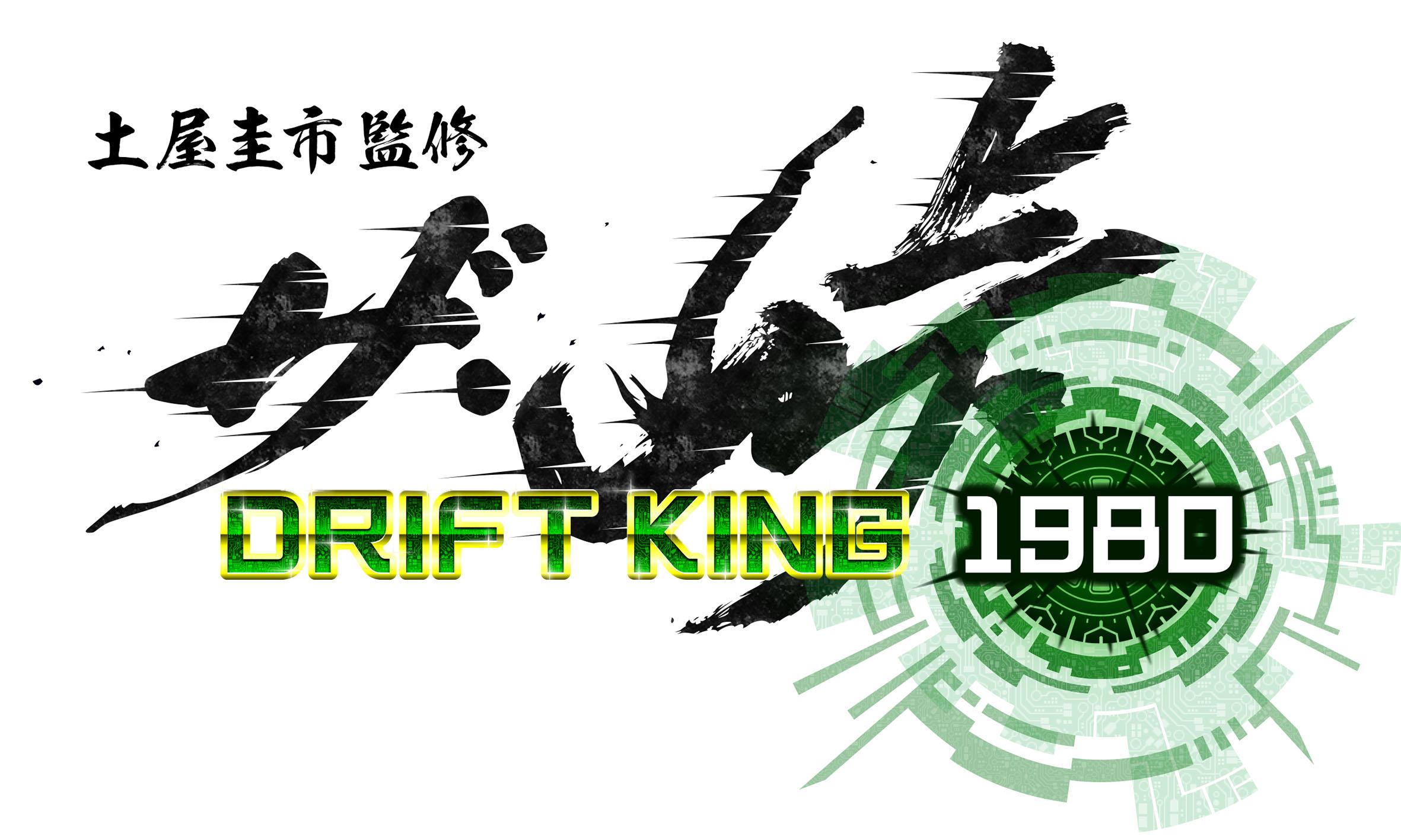 ザ・峠 ~DRIFT KING 1980~